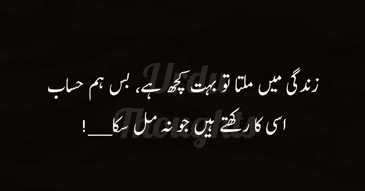 4 Quotes: Best And Famous Quotes Sayings In Urdu With Images ...