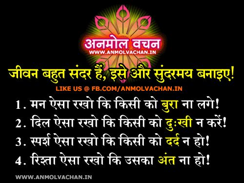 Great Sayings About Life in Hindi - AnmolVachan.in