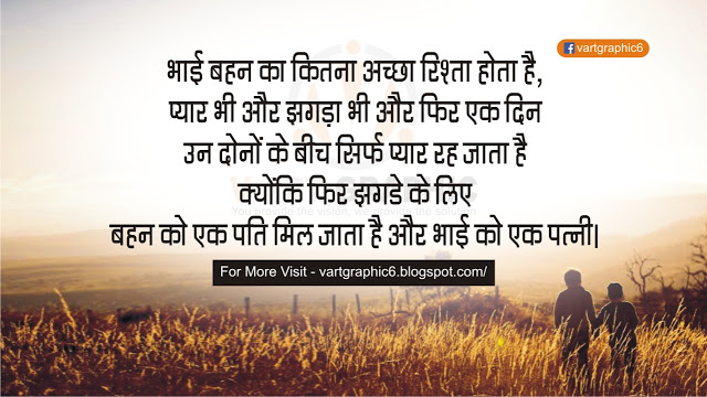 Best Saying of the Day Inspirational Hindi - V Art Graphic Best ...
