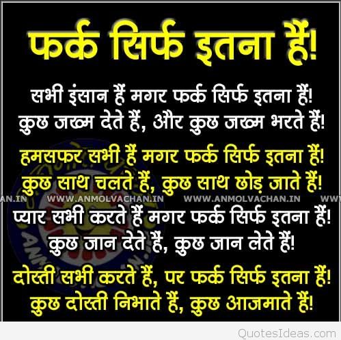 Top cute funny hindi quotes pictures 2015 2016 2017