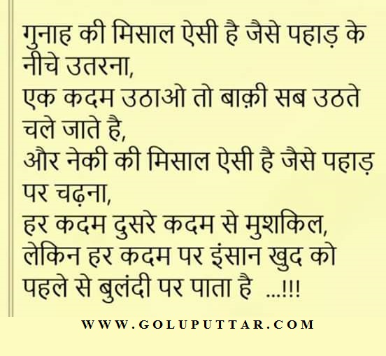 Be Honest And Humble To Get Sucess In Each Aspect : Best Hindi ...