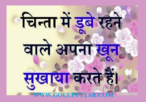Best Hindi Short Quotes And Sayings – Don