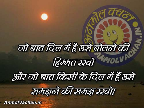 Best Quotes on Life in Hindi - AnmolVachan.in - Page 5 of 7