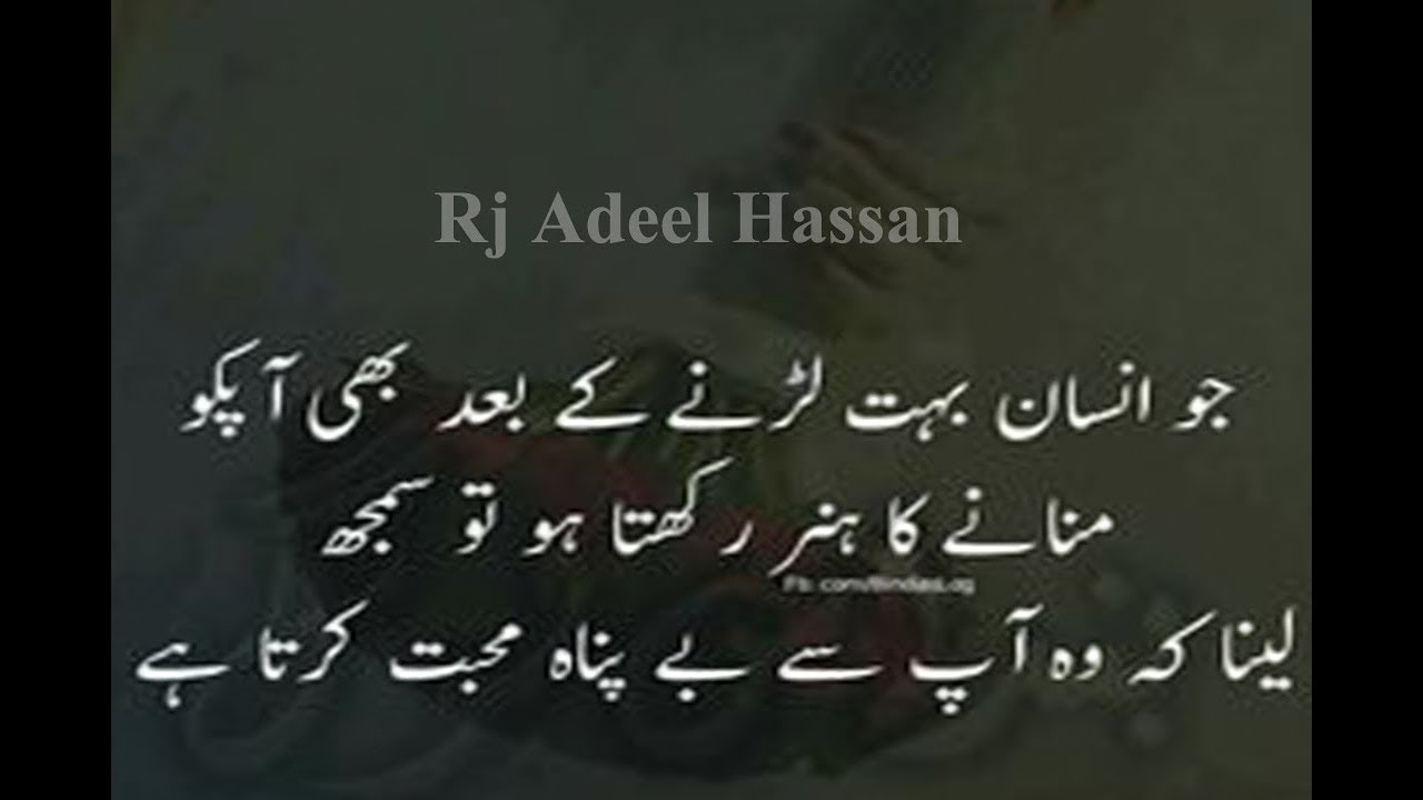 Most Heart Touching Quotes About Life|Quotes|Urdu Quotations About ...