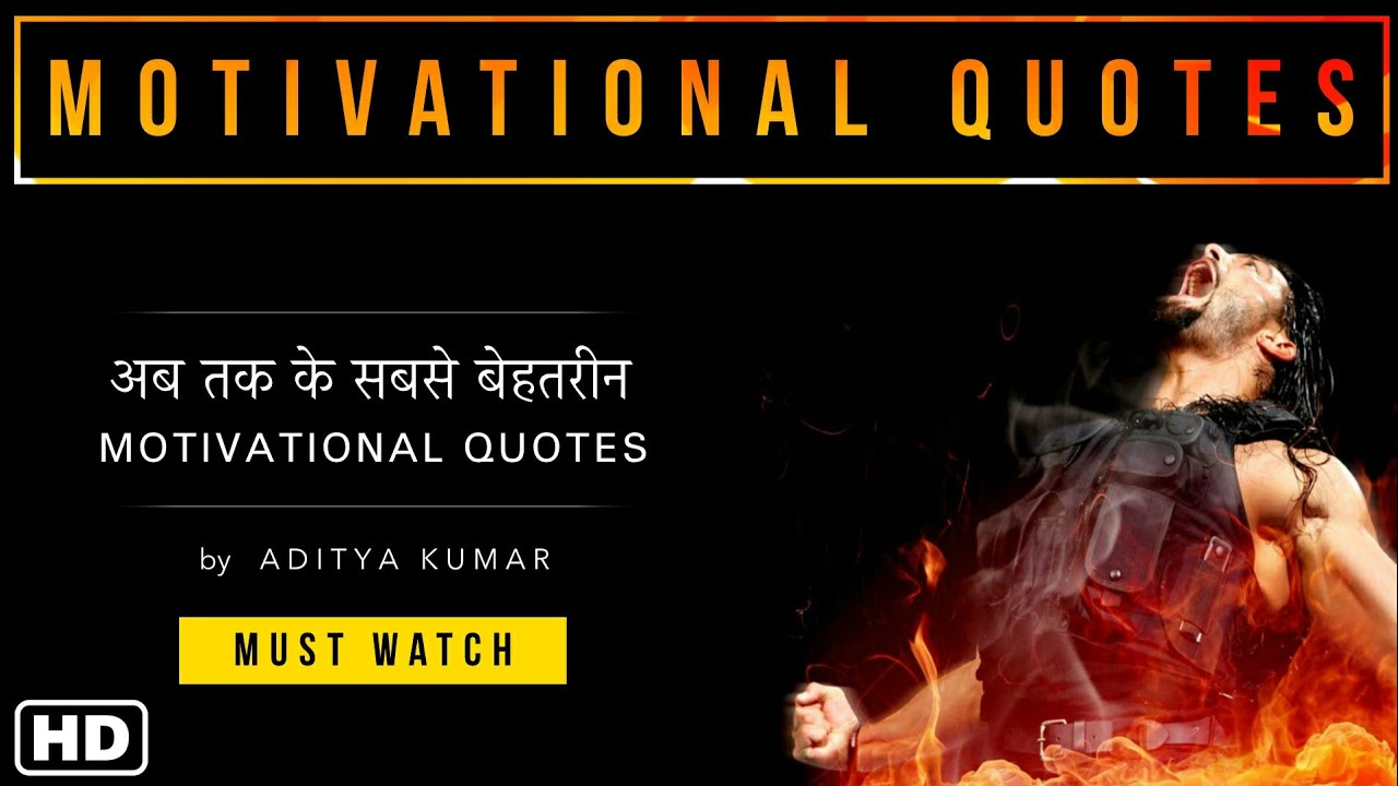 Best Motivational Quotes in Hindi by Aditya Kumar | Inspirational ...