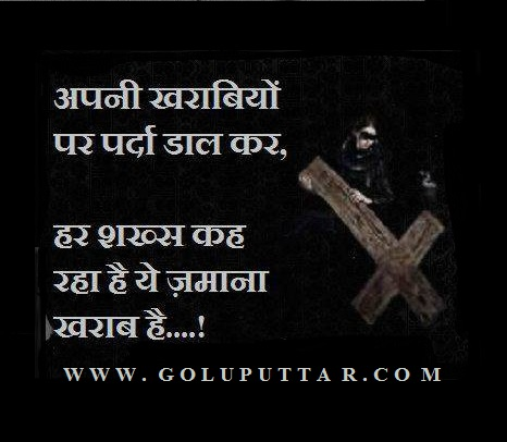 Best Hindi Quotes And Sayings – World Is Not Bad Enough | Goluputtar