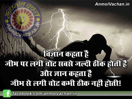 Great Sayings About Life in Hindi - AnmolVachan.in - Page 4 of 5